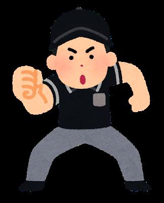 baseball_shinpan_out.png
