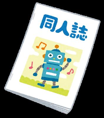 book_doujinshi_copybon.png