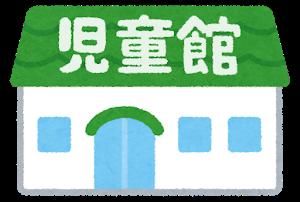 building_jidoufukushi6_jidoukan.png