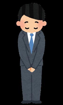 business_ojigi_man.png