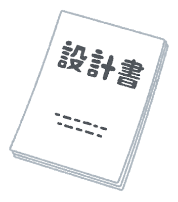 document_sekkeisyo.png