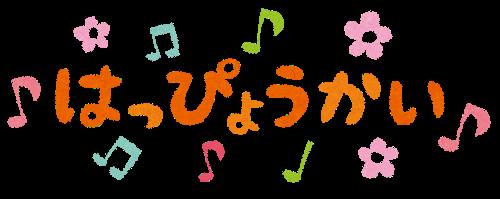 happyoukai_title2.png