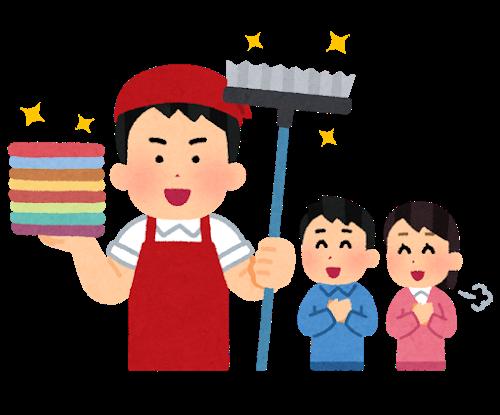job_kaji_daikou_man.png
