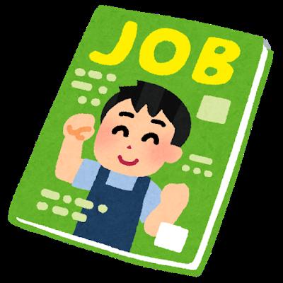 job_kyuujinshi.png