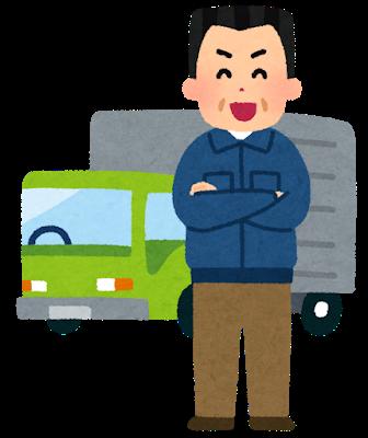 job_truck_untensyu_driver.png