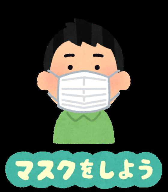 kansen_yobou4_mask.png