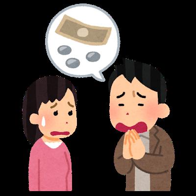 money_kariru_couple_man-3.png