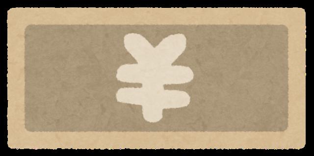 money_yen_bill3-1.png