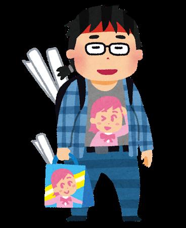 otaku (3).png