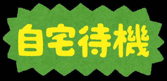 saigai_message_jitakutaiki-1.png