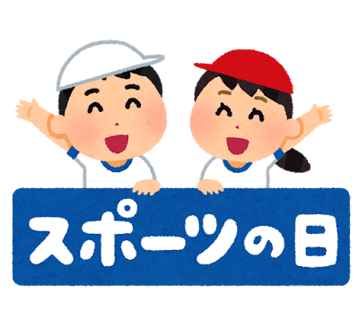 syukujitsu15_sports_nohi.png