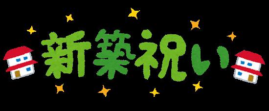 title_shinchikuiwai.png