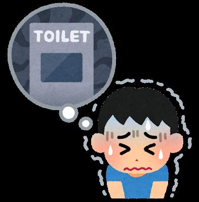 toilet_kowai.png