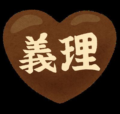 valentine_giri_chocolate-1.png