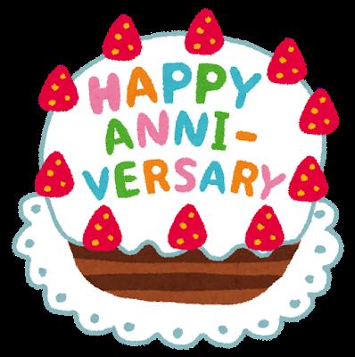 wedding_anniversary_cake.png
